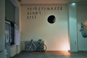 Exit trough the glory hole, foto Saša Arsić